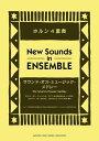 ニュー・サウンズ・イン・アンサンブル サウンド・オブ・ミュージック・メドレー ホルン4重奏【楽譜】