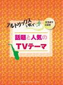 アルトサックスで吹く 話題と人気のTVテーマ【サクソフォン   楽譜+CD】