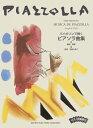 バイオリンで弾く ピアソラ曲集【バイオリン | 楽譜】