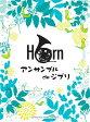 ホルン ホルンアンサンブル de ジブリ【ホルン | 楽譜】