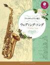 アルトサックスで吹く ウェディング・ソング【サクソフォン   楽譜+CD】