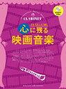 クラリネットで吹く 心に残る映画音楽【クラリネット | 楽譜+CD】10P03Dec16