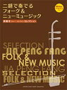 賈鵬芳セレクション 二胡で奏でるフォーク&ニューミュージック【二胡 | 楽譜+CD】