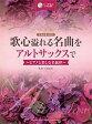 歌心溢れる名曲をアルトサックスで 〜ピアノと楽しむ名旋律〜【サクソフォン | 楽譜+CD】10P27May16