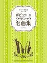 サクソフォン サックス四重奏 ポピュラー&クラシック名曲集【サクソフォン | 楽譜】