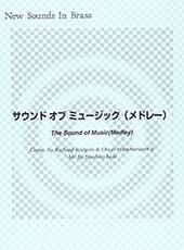 New Sounds in Brass NSB 第7集 サウンド・オブ・ミュージック・メドレー 復刻版【吹奏楽 | 楽譜】