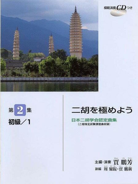 日本二胡学会認定曲集(二胡検定試験課題曲収録) ...の商品画像