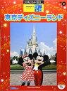 STAGEA・EL ディズニー 9〜8級 Vol.5 東京ディズニーランド【エレクトーン | 楽譜】