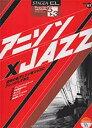 STAGEA・EL ポピュラー 5〜3級 Vol.57 アニソン×Jazz 〜往年の名アニソンをジャズにアレンジしてみた〜【エレクトーン   楽譜】10P03Dec16