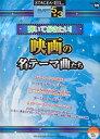 STAGEA・EL ポピュラー 5〜3級 Vol.59 弾いておきたい!映画の名テーマ曲たち【エレクトーン   楽譜】