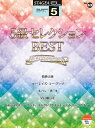 STAGEA・EL ポピュラー 5級 Vol.63 5級セレクションBEST【エレクトーン | 楽譜】