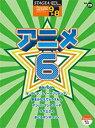 STAGEA・EL ポピュラー 9〜8級 Vol.29 アニメ6【エレクトーン   楽譜】10P03Dec16