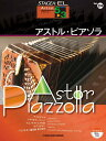 STAGEA・EL アーティスト 5〜3級 Vol.24 アストル・ピアソラ【エレクトーン   楽譜】10P03Dec16
