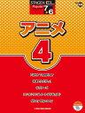 STAGEA・EL ポピュラー7〜6級 Vol.59 アニメ4【エレクトーン   楽譜】10P03Dec16