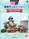 STAGEA・EL ディズニー 7〜6級 Vol.9 東京ディズニーシー・ミュージック【エレクトーン | 楽譜】