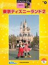 STAGEA・EL ディズニー 9〜8級 Vol.6 東京ディズニーランド2【エレクトーン | 楽譜】