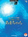 STAGEA・EL エレクトーンで弾く 8?5級 Vol.28 NHK連続テレビ小説 あまちゃん【エレクトーン | 楽譜】