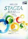 HELLO!STAGEA ELS-02/C/X サポート付曲集 入門〜初級 Vol.1【エレクトーン | 楽譜】