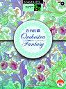STAGEA・EL ポップスコア・シリーズ 5〜3級 Vol.4 岩内佐織 「Orchestra Fantasy」【エレクトーン | 楽譜】
