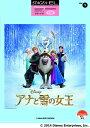 STAGEA・EL ディズニー サポート付 Vol.1 初級 アナと雪の女王【エレクトーン | 楽譜】