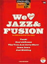 STAGEA・EL ポピュラー 5〜3級 Vol.82 We Love JAZZ&FUSION【エレクトーン | 楽譜】