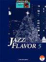STAGEA・ELジャズシリーズ 7〜6級 JAZZ FLAVOR(ジャズ・フレイバー)5【エレクトーン   楽譜】10P03Dec16
