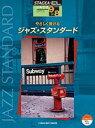 STAGEA・EL ジャズ 9〜8級 やさしく弾けるジャズ・スタンダード【エレクトーン   楽譜】10P03Dec16