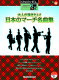 STAGEA・EL エレクトーンで弾く 6〜5級 Vol.36 大人が弾きたい!日本のマーチ名曲集【エレクトーン | 楽譜】