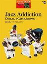 STAGEA パーソナル 5〜3級 Vol.45 倉沢大樹3 「Jazz Addiction」【エレクトーン | 楽譜】