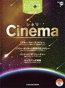 STAGEA・EL エレクトーン&エレクトーン Vol.12 (中級〜上級) シネマ【エレクトーン   楽譜】