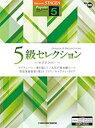 STAGEA ポピュラーシリーズ(5級) Vol.90 5級セレクション 〜セプテンバー〜【エレクトーン   楽譜】