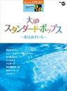 STAGEA ポピュラー 9〜8級 Vol.47 大人のスタンダード・ポップス 〜恋はみずいろ〜【エレクトーン   楽譜】