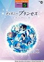 STAGEA ディズニー 5級 Vol.10 ディズニープリンセス【エレクトーン | 楽譜】