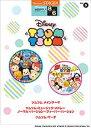 STAGEA ディズニー 8級/6級 Vol.3 ディズニー ツムツム【エレクトーン   楽譜】