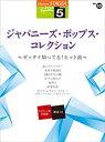 STAGEA J-POP (5級) Vol.13 ジャパニーズ・ポップス・コレクション 〜ゼッタイ知ってる!ヒット曲〜【エレクトーン   楽譜】