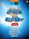 STAGEA ポピュラー (5級) Vol.44 懐かしのアニメ&特撮ヒーロー [改訂版]【エレクトーン | 楽譜】