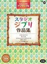 STAGEA エレクトーン・アンサンブル Vol.17(初級)スタジオジブリ作品集【エレクトーン | 楽譜】10P03Dec16