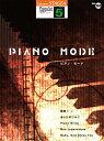 STAGEA ポピュラー 5級 Vol.100 PIANO MODE(ピアノ・モード)【エレクトーン   楽譜】