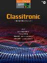 STAGEA クラシック 5〜3級 Vol.16 Classitronic 〜電子音で弾くクラシック〜【エレクトーン | 楽譜】