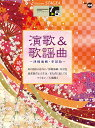 STAGEA エレクトーンで弾く 7〜5級 Vol.44 演歌&歌謡曲 〜津軽海峡・冬景色〜【エレクトーン | 楽譜】