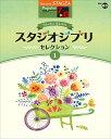STAGEA ポピュラー 7〜6級 Vol.83 スタジオジブリ・セレクション1【エレクトーン | 楽譜】