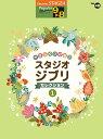 STAGEA ポピュラー 9〜8級 Vol.48 やさしくひける!スタジオジブリ・セレクション1【エレクトーン | 楽譜】