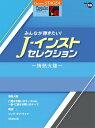 STAGEA ポピュラー 7〜6級 Vol.86 みんなが弾きたい! J-インスト・セレクション 〜情熱大陸〜【エレクトーン | 楽譜】