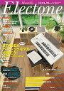 エレクトーンをもっと楽しむための情報&スコア・マガジン 月刊エレクトーン2016年6月号【雑誌】