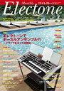 エレクトーンをもっと楽しむための情報&スコア・マガジン 月刊エレクトーン2016年7月号【エレクトーン】