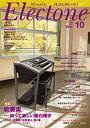 エレクトーンをもっと楽しむための情報&スコア・マガジン 月刊エレクトーン2016年10月号【雑誌】