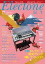 エレクトーンをもっと楽しむための情報&スコア・マガジン 月刊エレクトーン2017年1月号【雑誌】