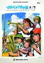 [楽譜] ブラバン!甲子園1-3 (arr.山下国俊/小島里美) 《吹奏楽 楽譜》【送料無料】(Brass Band! Koushien 1-3)