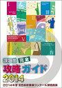 [楽譜] 2014年度全日本吹奏楽コンクール課題曲集 課題曲完全攻略ガイド(DVD)【メール便送料無料】《輸入楽譜》
