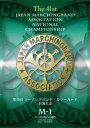 [楽譜] 【マーチング DVD】第41回マーチング・カラーガード全国大会 マーチングバンド部門 金賞団体集 4:一般の部【メール便送料無料】《輸入楽譜》